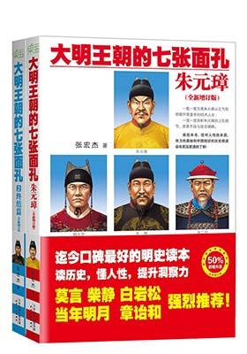 《大明王朝的七张面孔:朱元璋+终篇》张宏杰-pdf+epub+mobi