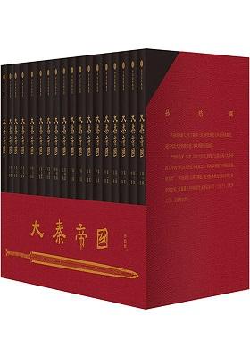 《大秦帝国》(套装共17卷版+6部版)-pdf+ azw3+epub+azw3