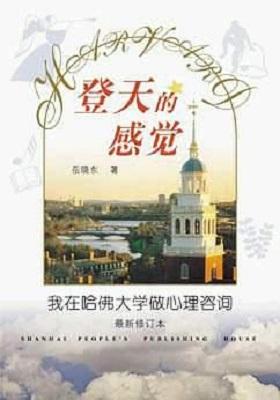 《登天的感觉》岳晓东-PDF