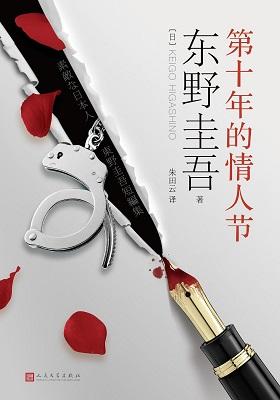 《第十年的情人节 (精编版)》东野圭吾-pdf+mobi
