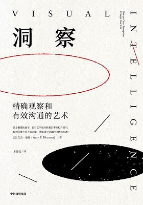 《洞察:精确观察和有效沟通的艺术》艾米 • 赫曼-PDF