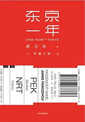 《东京一年》蒋方舟-pdf+epub+mobi+azw3