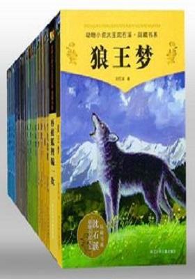 《动物小说大王沈石溪品藏书系》(套装共26册)-pdf+epub+mobi+azw3