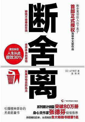 《断舍离》[日]山下英子(作者)-pdf+epub+mobi