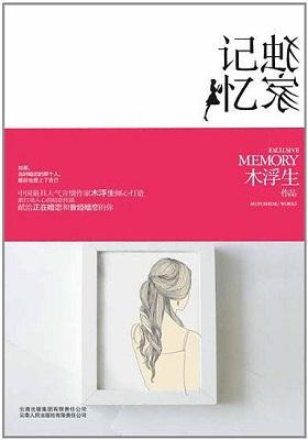 《独家记忆》木浮生-PDF