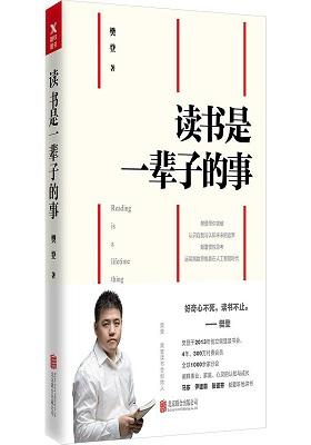 《读书是一辈子的事》樊登-pdf+azw3