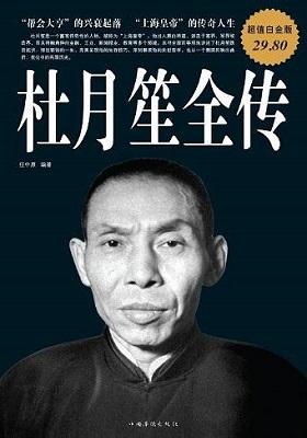 《杜月笙全传》-PDF