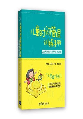 《儿童时间管理训练手册——30天让孩子的学习更高效》-PDF