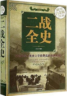 《二战全史》-pdf+epub+mobi