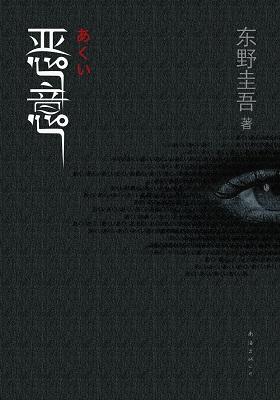 《恶意》东野圭吾-pdf+mobi