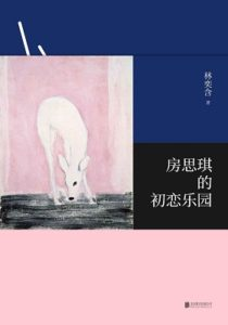 《房思琪的初恋乐园》林奕含(作者)-epub+mobi+azw3+pdf