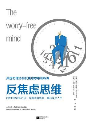 《反焦虑思维》罗尔•克肖-pdf+mobi