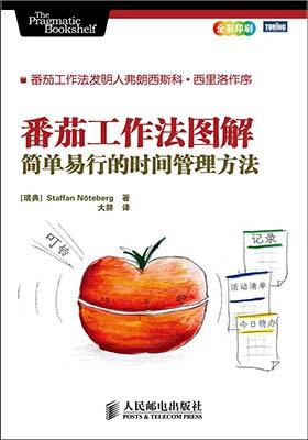 《番茄工作法图解.简单易行的时间管理方法》(瑞典)诺特伯格著-pdf+mobi