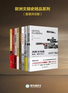 《欧洲文明史精品系列(套装共8册)》南希•戈德斯通 等(作者)-pdf+epub+mobi+azw3