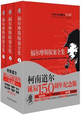 《福尔摩斯探案全集》(中华书局版 套装共7册)-pdf+epub+mobi+azw3