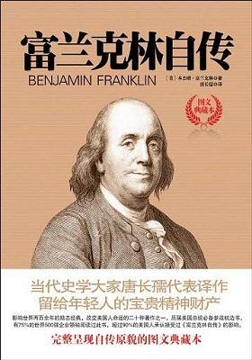 《富兰克林自传》富兰克林-pdf+mobi