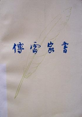 《傅雷家书》-PDF