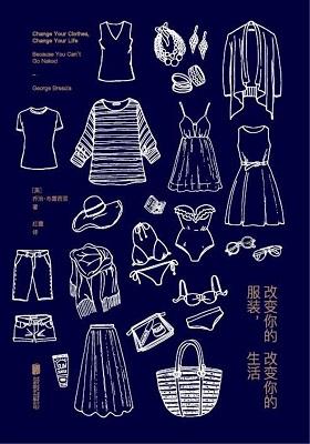 《改变你的服装,改变你的生活》乔治·布雷西亚-PDF