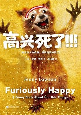 《高兴死了!!!》珍妮•罗森(Jenny Lawson)-PDF