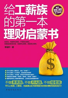 《给工薪族的第一本理财启蒙书(精编版)》 李昊轩-PDF