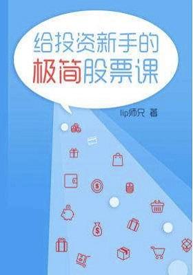 《给投资新手的极简股票课》 (小白理财)-PDF