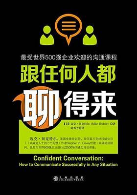 《跟任何人都聊得来:世界500强企业的沟通课》迈克•贝克特尔(Mike Bechtle)-pdf+mobi