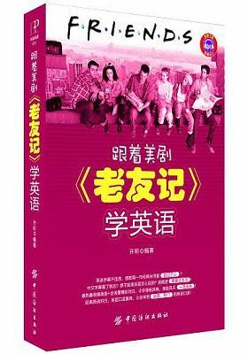 《跟着美剧《老友记》学英语-》许昕(精编版)-PDF