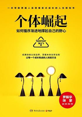 《个体崛起》陈立飞(Spenser)-PDF