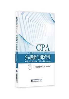 《公司战略与风险管理》2018注册会计师考试辅导教材-PDF