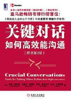 《关键对话:如何高效能沟通(精编版)》凯瑞·派特森(Kerry Patterson)-pdf+azw3