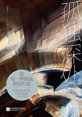 《孤独深处 (精编版)》郝景芳-pdf+epub+mobi+azw3