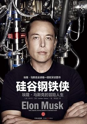 《硅谷钢铁侠:埃隆·马斯克的冒险人生》-pdf+epub
