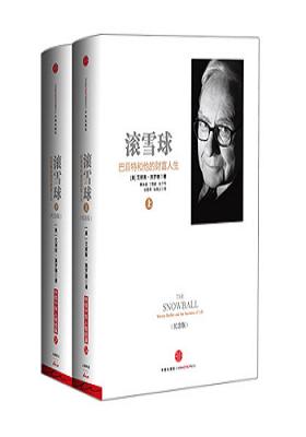 《滚雪球:巴菲特和他的财富人生》(套装共2册)-pdf+epub+mobi+azw3