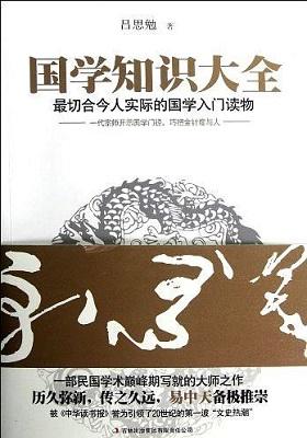 《国学知识大全》吕思勉-PDF