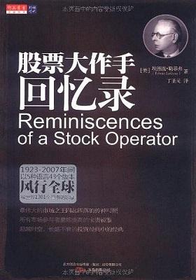 《股票大作手回忆录》杰西•李佛魔-PDF