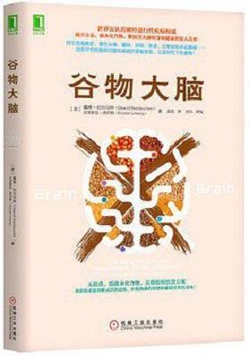 《谷物大脑》戴维•珀尔马特-PDF