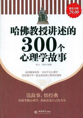 《哈佛教授讲述的300个经济学故事 (精编版)》静涛黑岛-PDF