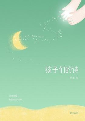 《孩子们的诗》果麦-pdf+azw3