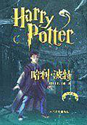 《哈利波特 (1-7部全本)》-PDF