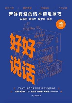 《好好说话:新鲜有趣的话术精进技巧》马薇薇、黄执中、周玄毅等 -pdf+epub+mobi+azw3