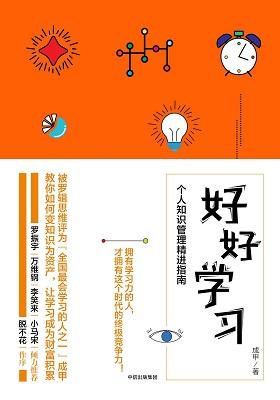 《好好学习:个人知识管理精进指南(精编版)》成甲-pdf+mobi