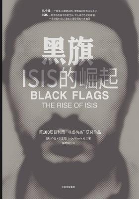 《黑旗:ISIS的崛起》乔比·沃里克-pdf+epub+mobi+azw3