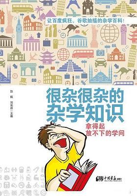 《很杂很杂的杂学知识:拿得起放不下的学问书》张立辉-PDF