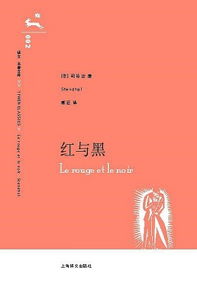 《红与黑》司汤达-pdf+mobi