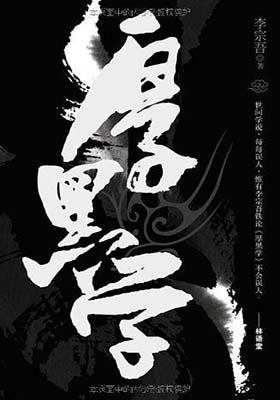 《厚黑学 (精编版)》李宗吾-PDF