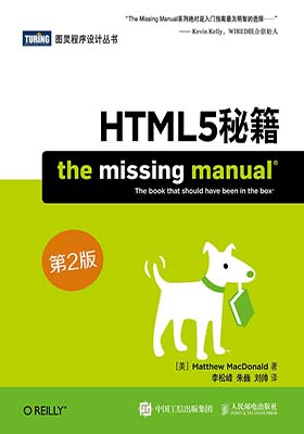 《HTML5秘籍 (第2版)》Matthew MacDonald-pdf+mobi