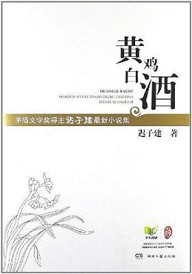 《黄鸡白酒:迟子建最新小说集》迟子建(作者)-pdf+epub+mobi+azw3