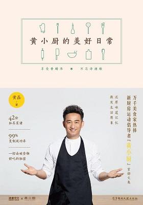 《黄小厨的美好日常》黄磊-pdf+epub+mobi