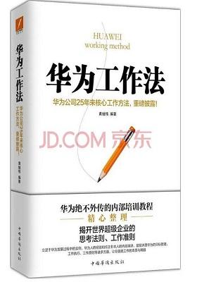 《华为工作法》黄继伟-pdf+mobi
