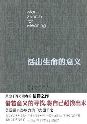 《弗兰克尔自传:活出生命的意义》-pdf+epub+mobi+azw3
